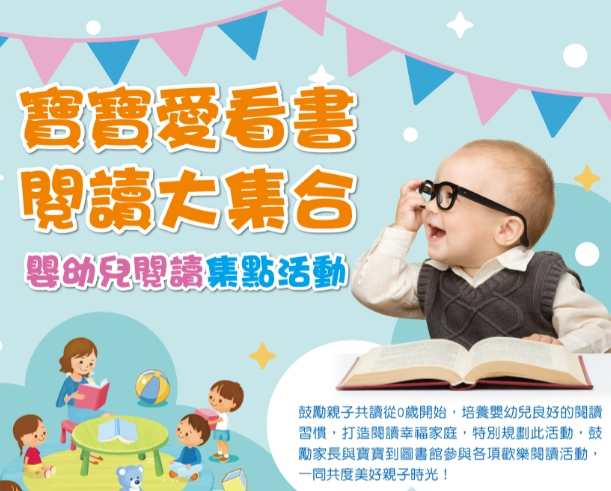 閱讀大集合‧嬰幼兒閱讀集點活動主視覺