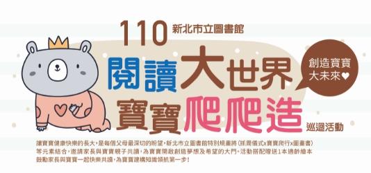 110閱讀大世界.寶寶爬爬造主視覺