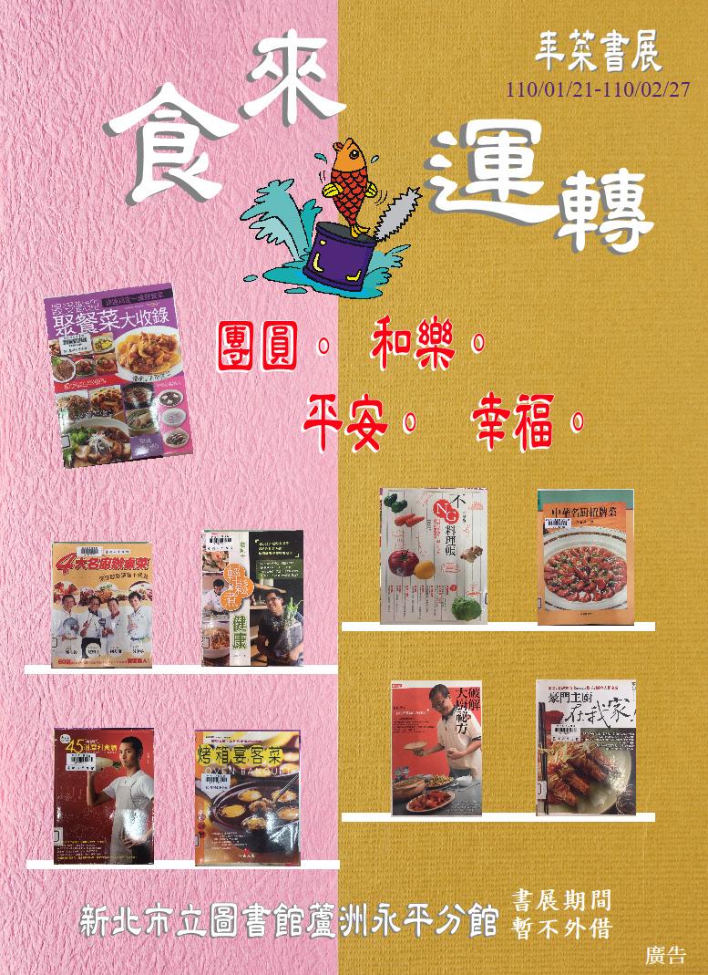 蘆洲永平分館講座:跟著爸媽辦年貨—小朋友走讀菜市場