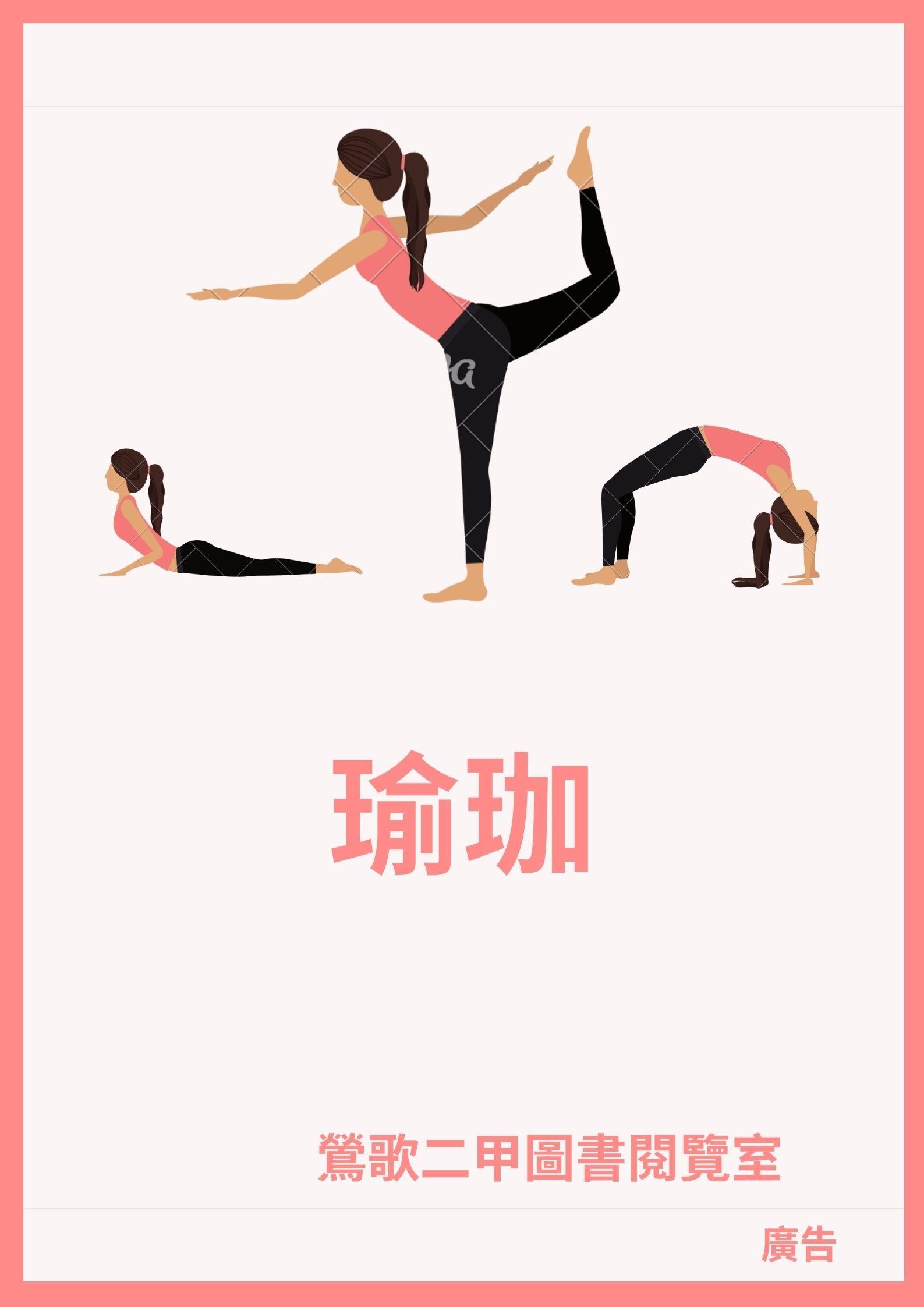 【鶯歌二甲閱覽室】110年02月《主題書展》──瑜珈
