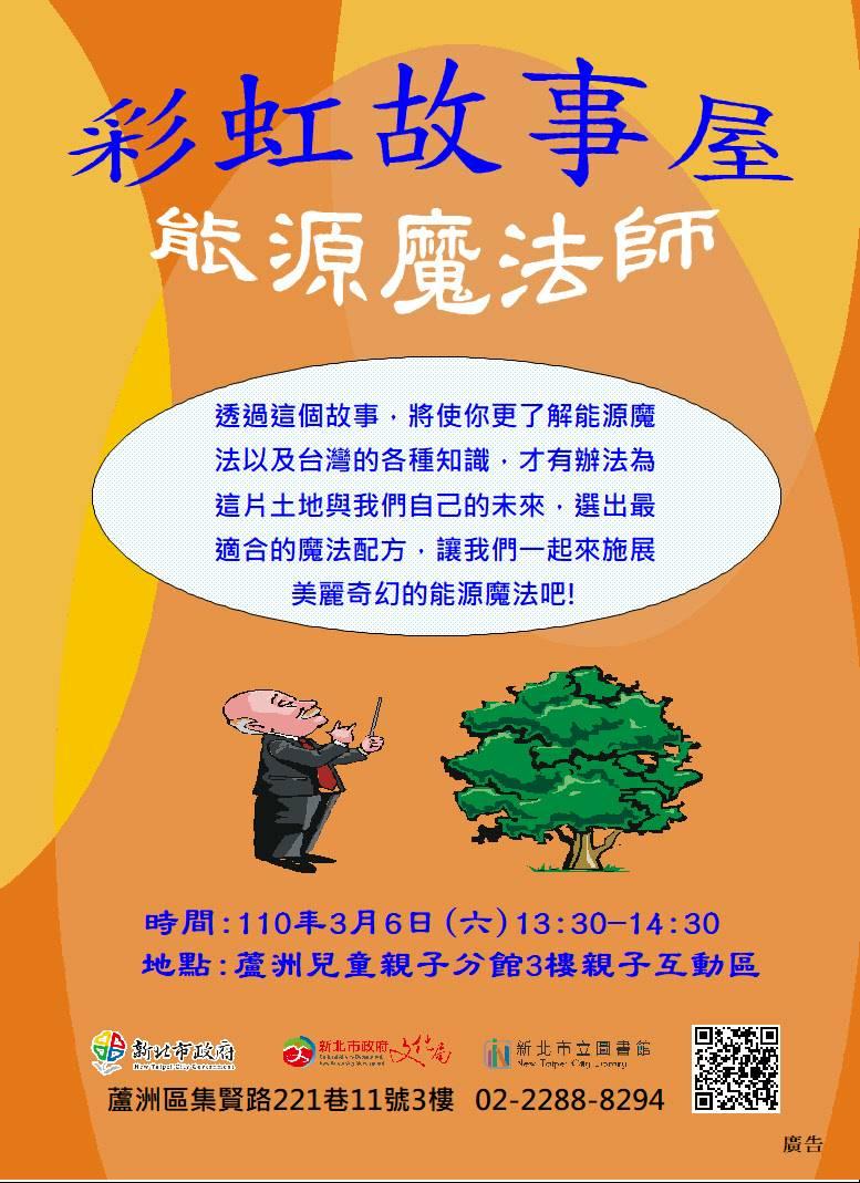 【蘆洲兒童親子分館】110年3月6日「彩虹故事屋」能源魔法師