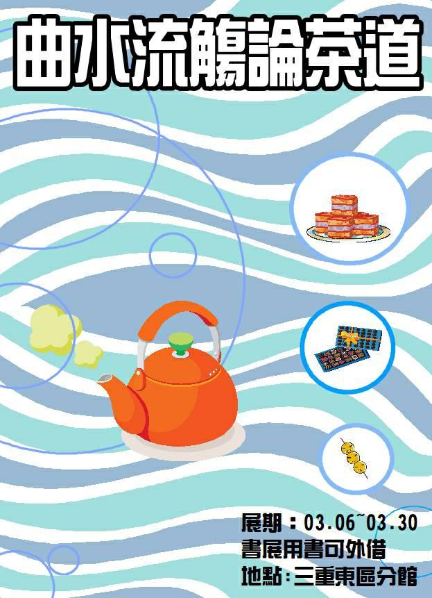 【三重東區分館】110年3月份【愛閱讀】「曲水流觴論茶道」主題書展