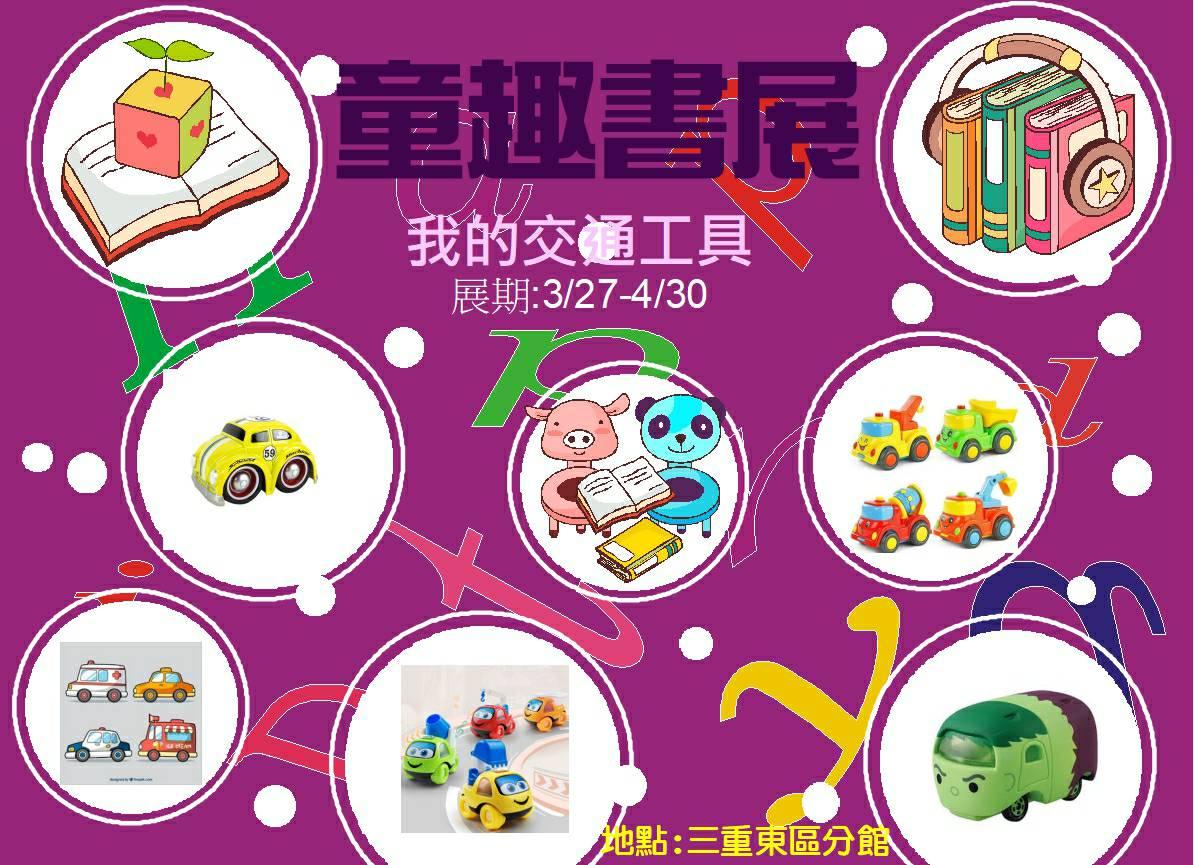 【三重東區分館】110年3月份-4月份【童趣書展】-「我的交通工具」主題書展