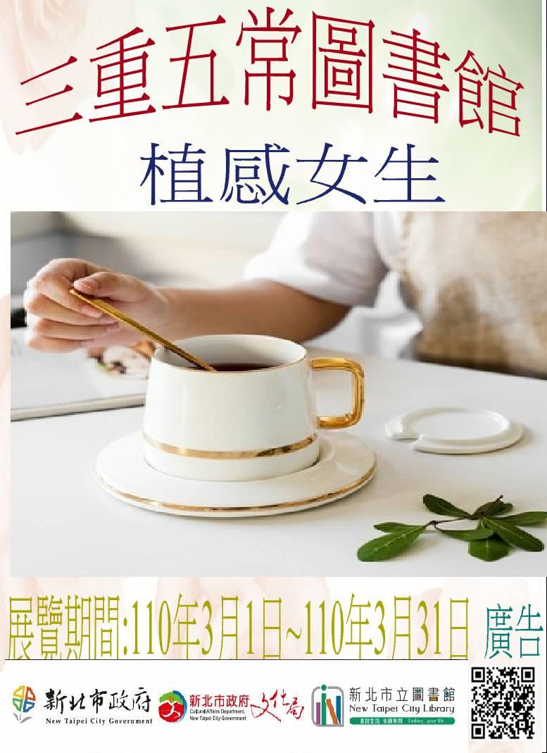 【三重五常分館】110年3月【愛閱讀】-「植感女生」主題書展