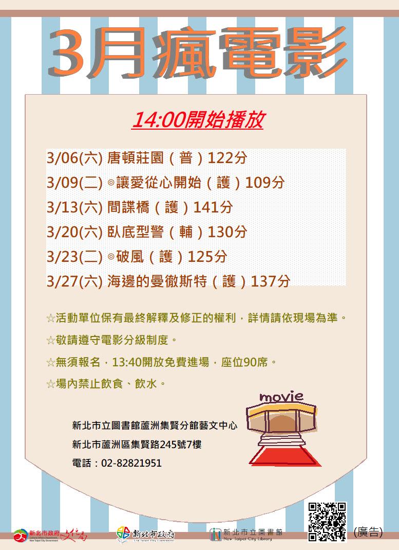 【蘆洲集賢分館藝文中心】110年3月「瘋電影」