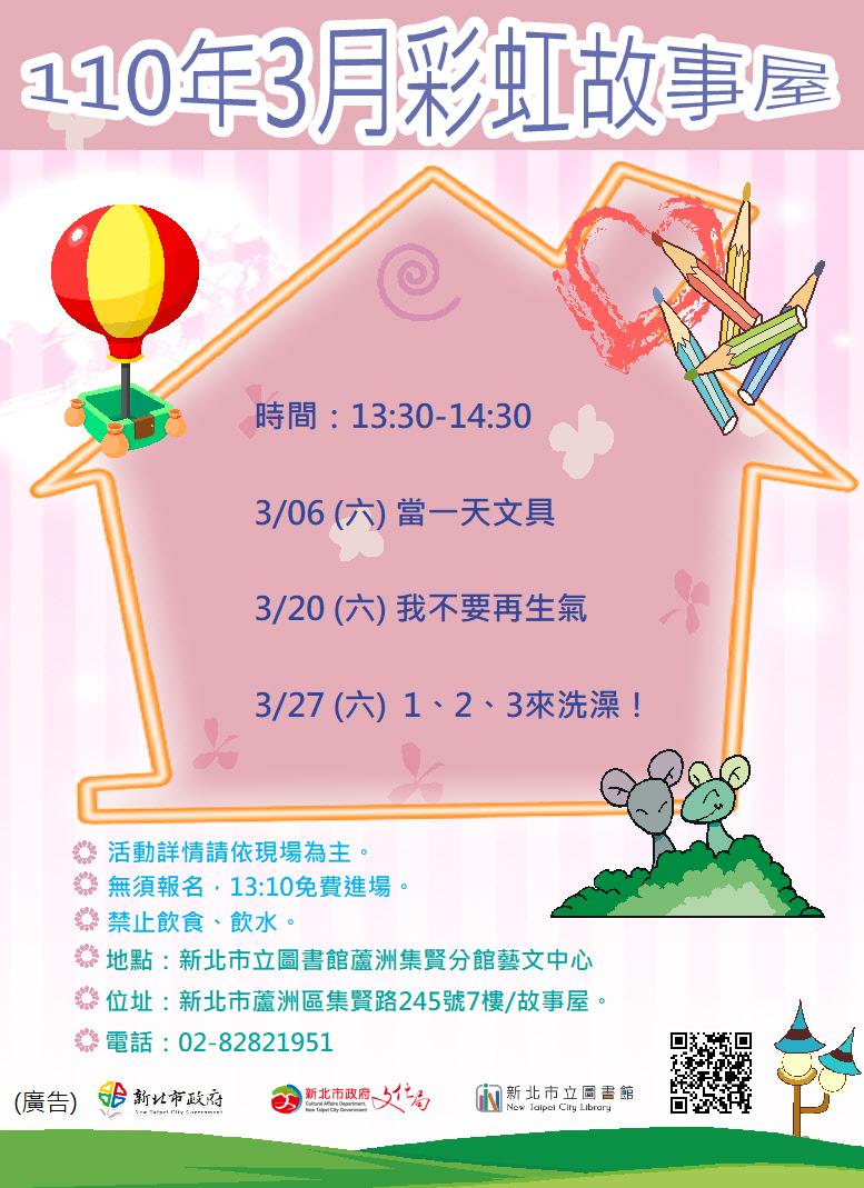 【蘆洲集賢分館藝文中心】110年3月「彩虹故事屋」