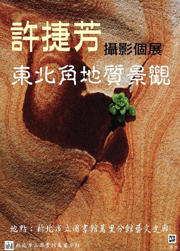 【新北市立圖書館萬里分館】許捷芳「東北角地質景觀攝影個展」