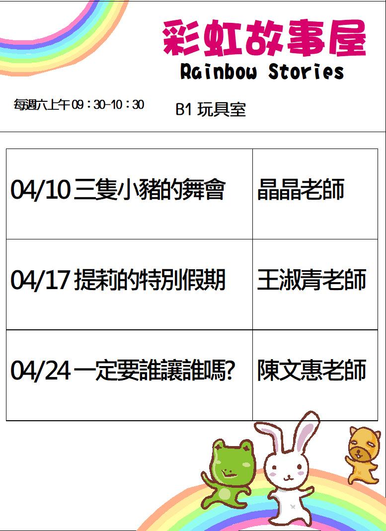 【鶯歌分館】110年04月彩虹故事屋