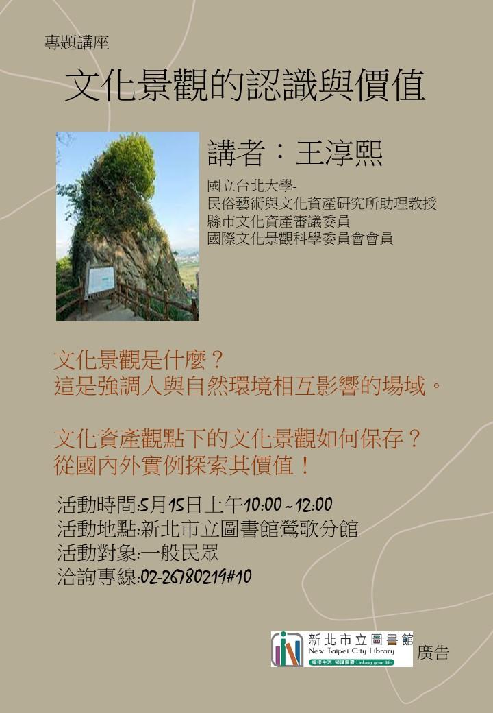 【鶯歌分館】110/05/15(六)上午10:00~12:00文化景觀的認識與價值