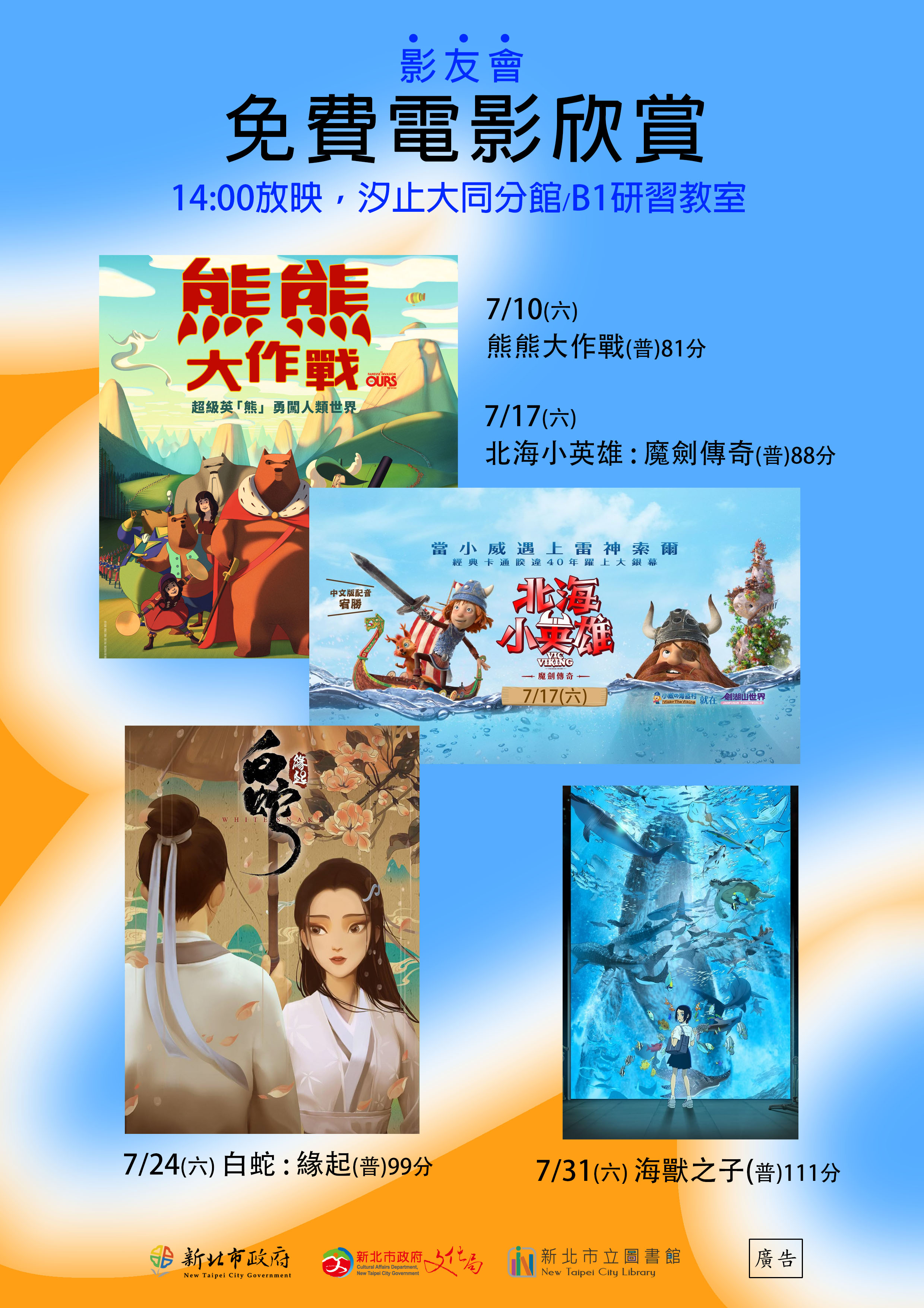 110-07 大同電影