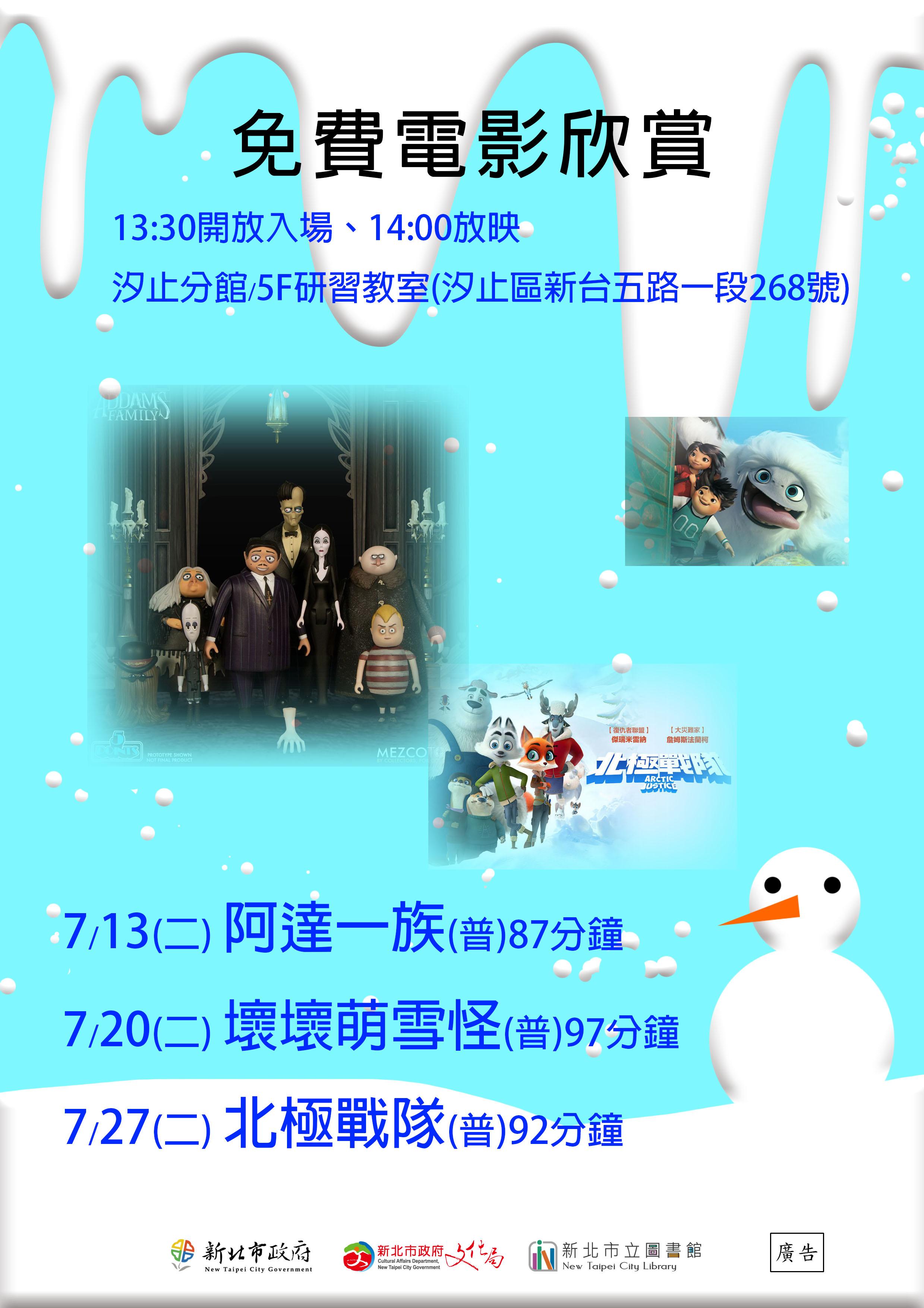 110-07汐止電影