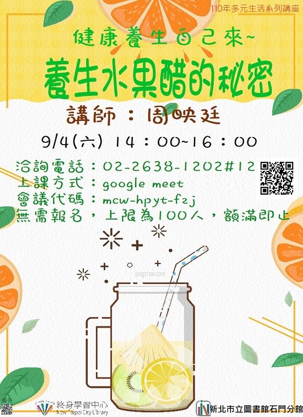 【新北市立圖書館石門分館】《藝遊便利貼》線上講座:健康養生自己來-養生水果醋的秘密