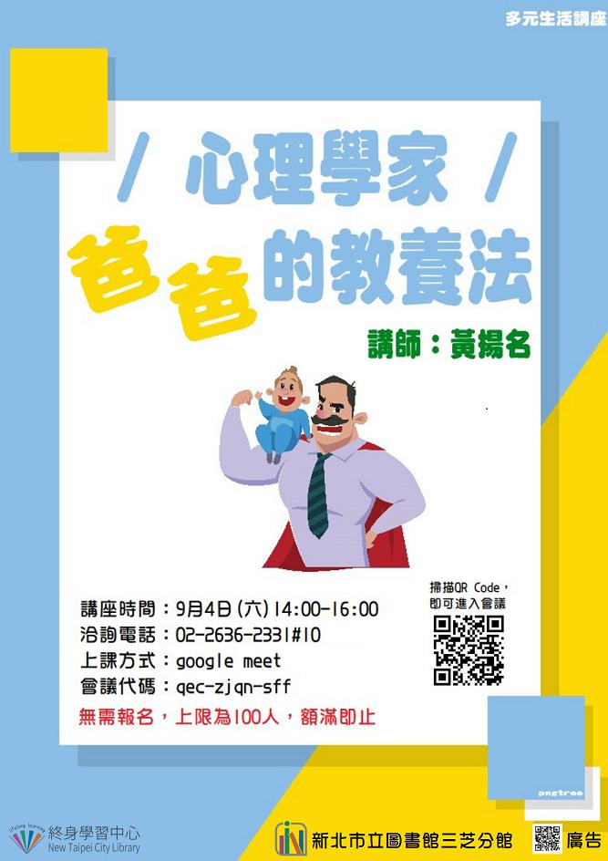 【新北市立圖書館三芝分館】《藝遊便利貼》線上講座:心理學家爸爸的教養法