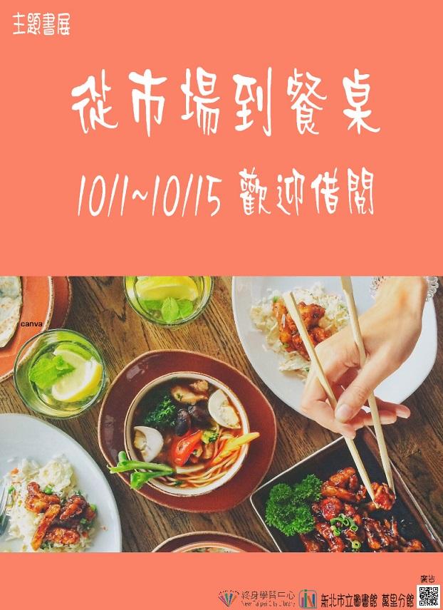 【新北市立圖書館萬里分館】《閱讀書籤》10月主題書展「從市場到餐桌」