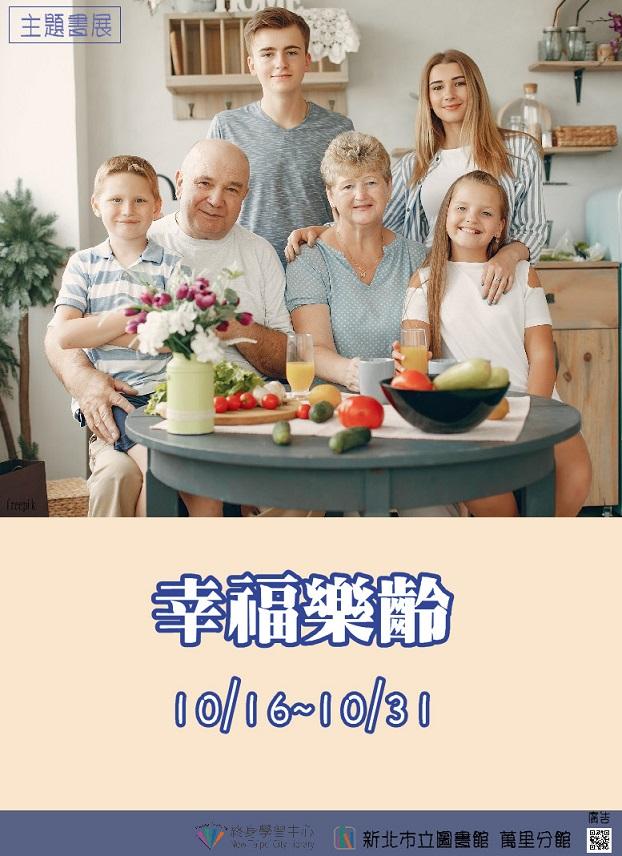 【新北市立圖書館萬里分館】《閱讀書籤》10月主題書展「幸福樂齡」