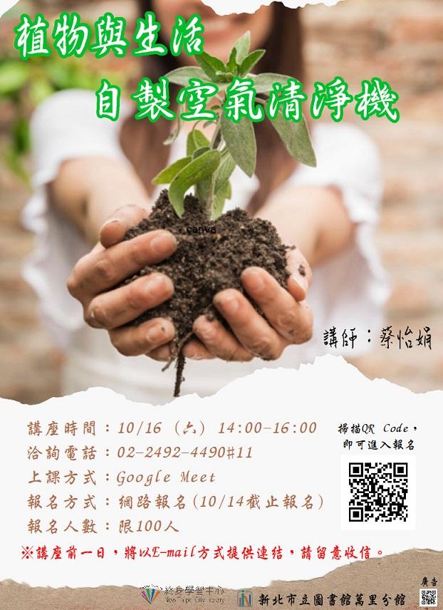 【新北市立圖書館萬里分館】《藝遊便利貼》線上講座:植物與生活-自製空氣清淨機