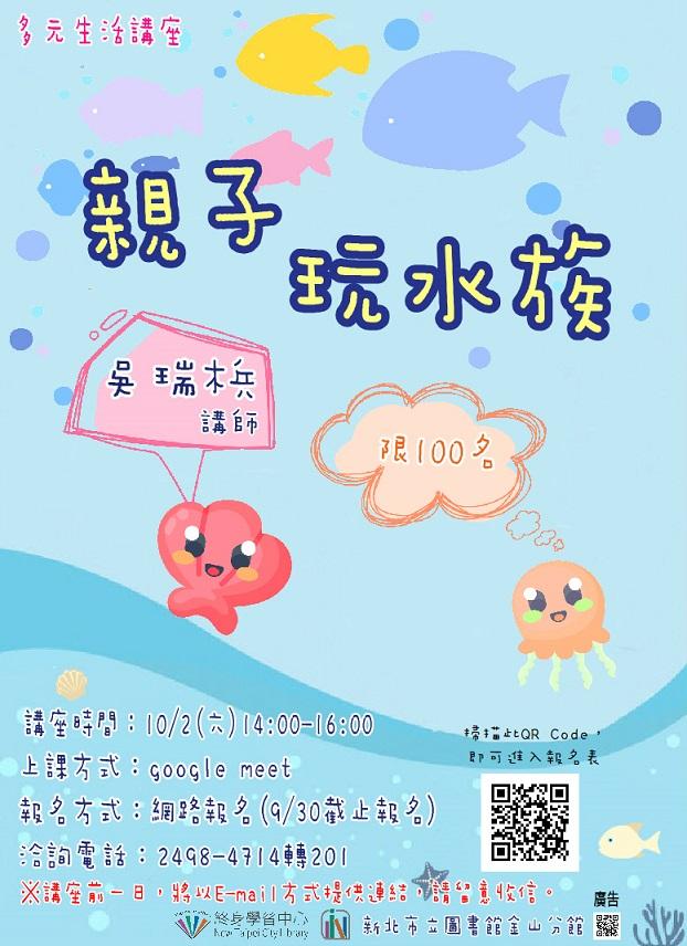 【新北市立圖書館金山分館】《藝遊便利貼》線上講座:親子玩水族