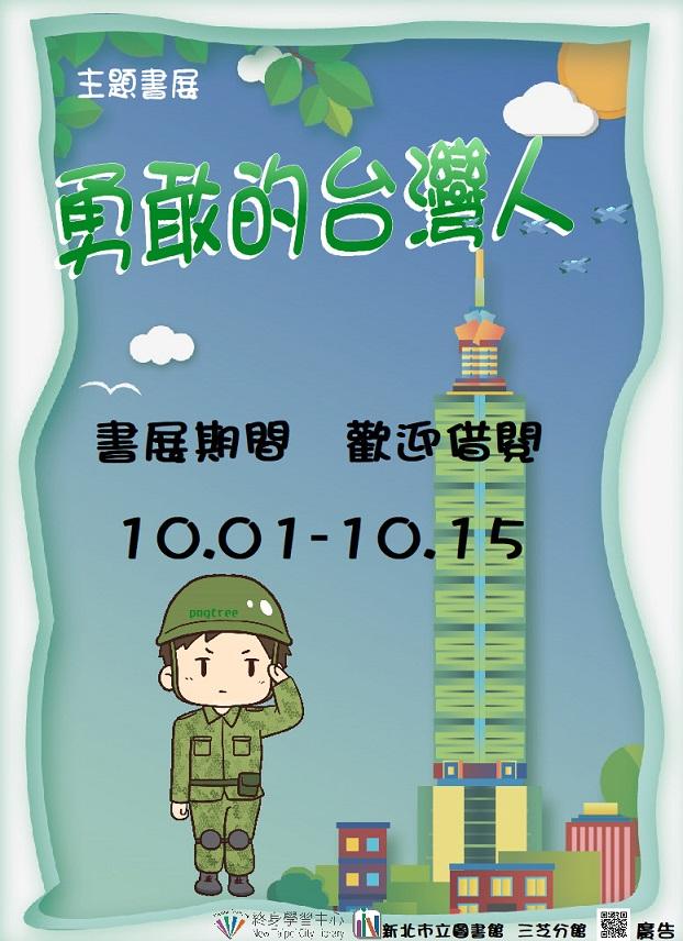 【新北市立圖書館三芝分館】《閱讀書籤》10月主題書展「勇敢的台灣人」