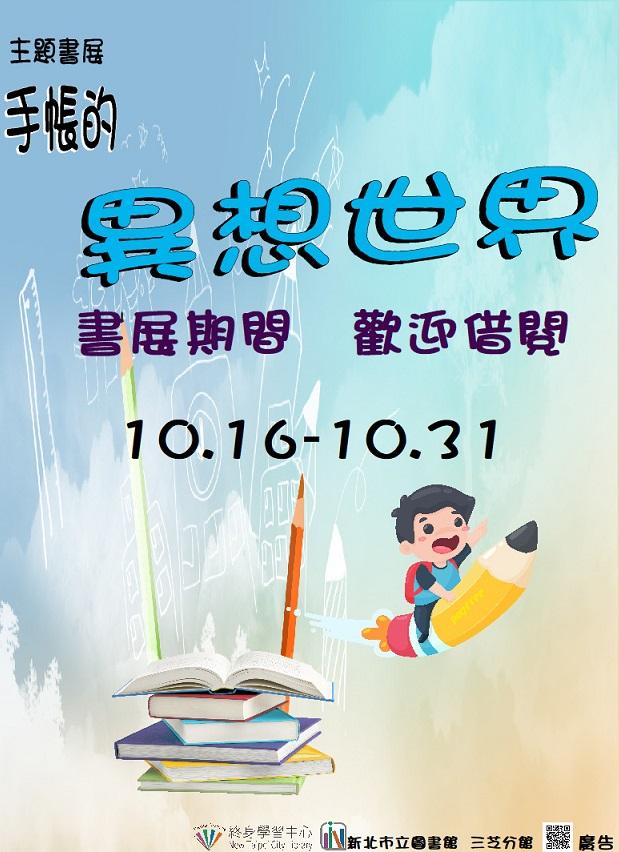 【新北市立圖書館三芝分館】《閱讀書籤》10月主題書展「手帳的異想世界」