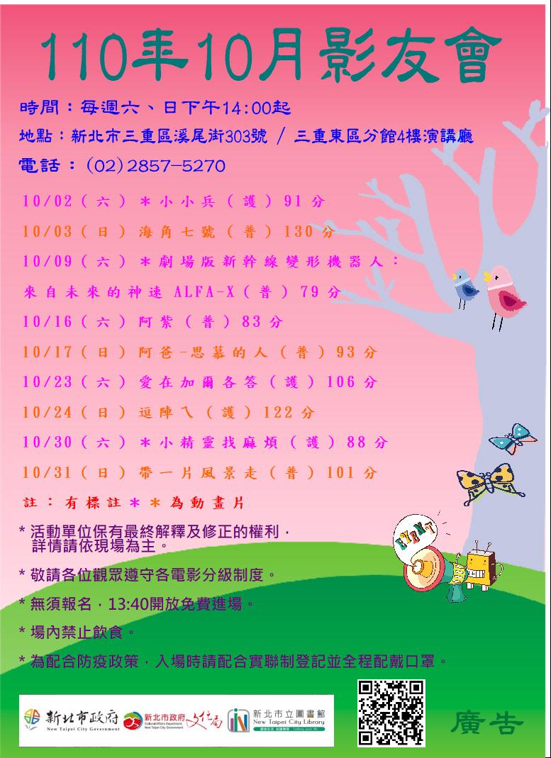 【三重東區分館】110年10月【影友會】