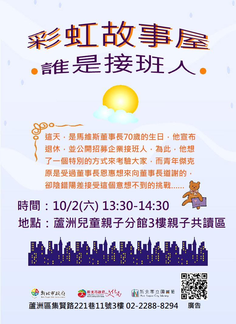 【蘆洲兒童親子分館】110年10月2日「彩虹故事屋」誰是接班人